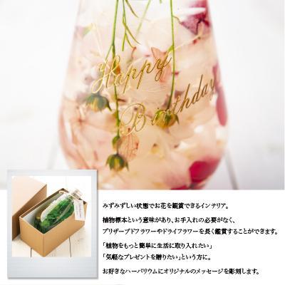 名入れ ハーバリウム Herbarium ガラス彫刻工房ONO しずく型 ギフト プリザーブドフラワー プレゼント インテリア お祝い 誕生日 花 名入り 結婚祝 出産祝|naranokoto|02