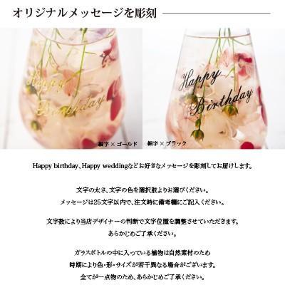 名入れ ハーバリウム Herbarium ガラス彫刻工房ONO しずく型 ギフト プリザーブドフラワー プレゼント インテリア お祝い 誕生日 花 名入り 結婚祝 出産祝|naranokoto|06