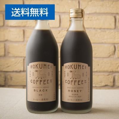 ロクメイコーヒー スペシャルティコーヒー カフェベース 2本 ギフト お盆 御中元 送料無料 無添加 コーヒー 希釈 無糖 ブラック 加糖 珈琲 naranokoto