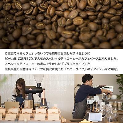 ロクメイコーヒー スペシャルティコーヒー カフェベース 2本 ギフト お盆 御中元 送料無料 無添加 コーヒー 希釈 無糖 ブラック 加糖 珈琲 naranokoto 02