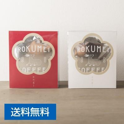 ロクメイコーヒー engigift 紅白梅パッケージ ドリップバッグ5種 飲み比べ 10pcs ギフト お盆 御中元 送料無料 ブレンド ドリップコーヒー|naranokoto