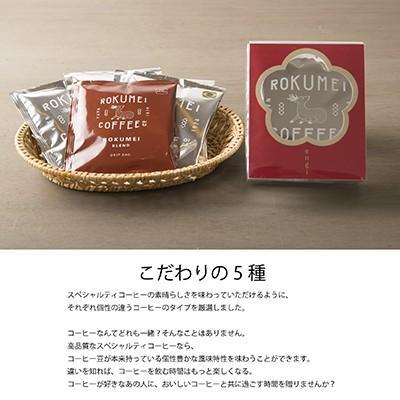 ロクメイコーヒー engigift 紅白梅パッケージ ドリップバッグ5種 飲み比べ 10pcs ギフト お盆 御中元 送料無料 ブレンド ドリップコーヒー|naranokoto|03