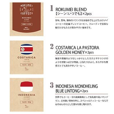 ロクメイコーヒー engigift 紅白梅パッケージ ドリップバッグ5種 飲み比べ 10pcs ギフト お盆 御中元 送料無料 ブレンド ドリップコーヒー|naranokoto|04