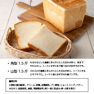 黄金の生食パン 極 角型・山型 1.5斤 食べ比べセット 焼きたて 美味しい 高級食パン お取り寄せ ブレッド 朝食 KagiBakery カギベーカリー naranokoto 03