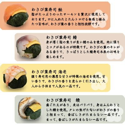 手鞠 わさび葉寿司 お祝い手毬わさび葉すし てまり寿司 冷凍 15個 お盆 御中元 ギフト 土産 梅守 naranokoto 05