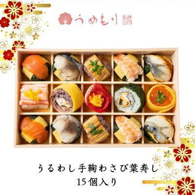 わさび葉寿し てまり寿司 寿司 冷凍 うるわし手鞠 一口サイズ 15個 お盆 御中元 ギフト 土産 梅守 naranokoto