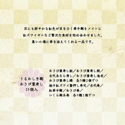 わさび葉寿し てまり寿司 寿司 冷凍 うるわし手鞠 一口サイズ 15個 お盆 御中元 ギフト 土産 梅守 naranokoto 02
