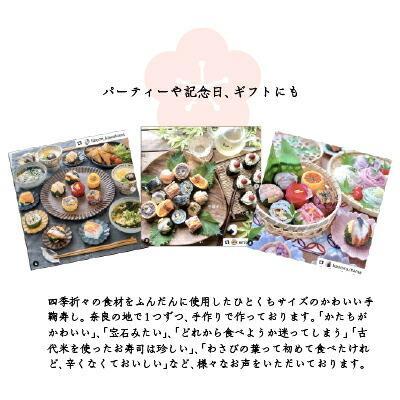 わさび葉寿し てまり寿司 寿司 冷凍 うるわし手鞠 一口サイズ 15個 お盆 御中元 ギフト 土産 梅守 naranokoto 05