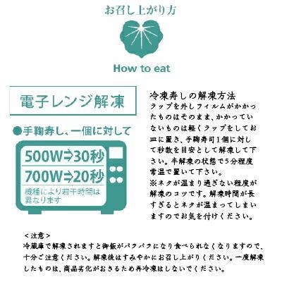 わさび葉寿し てまり寿司 寿司 冷凍 うるわし手鞠 一口サイズ 15個 お盆 御中元 ギフト 土産 梅守 naranokoto 07