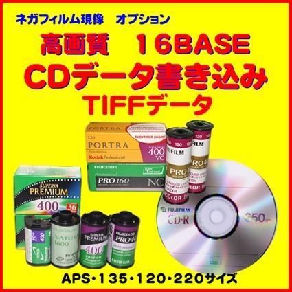 オプション 各種フィルムからのCDデータ書き込み 高画質16BASE 返品交換不可 TIF書き込みに変更 1本から受付 割引も実施中