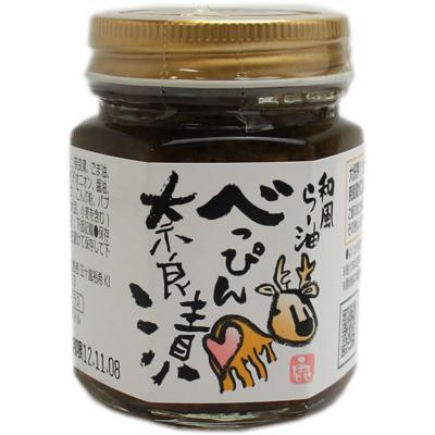 【奈良土産】★べっぴん奈良漬 和風らー油|narazake