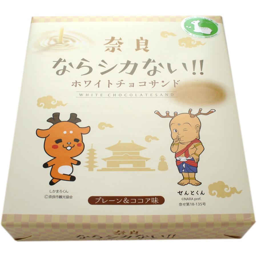 奈良の鹿ちゃんを応援するキャンペーン 商店 SEAL限定商品 ならシカないホワイトチョコサンド 12枚