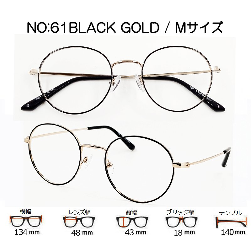 家メガネ 丸メガネ 度付き 度なし 近視 乱視 61シリーズ nare-megane 10
