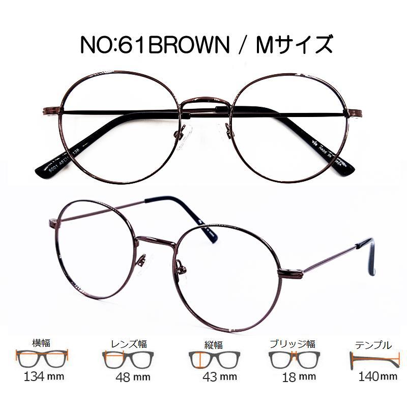 家メガネ 丸メガネ 度付き 度なし 近視 乱視 61シリーズ nare-megane 11