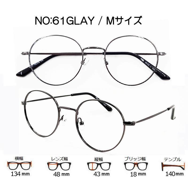 家メガネ 丸メガネ 度付き 度なし 近視 乱視 61シリーズ nare-megane 12