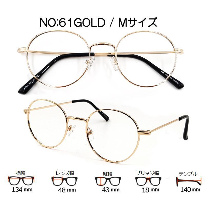 家メガネ 丸メガネ 度付き 度なし 近視 乱視 61シリーズ nare-megane 13