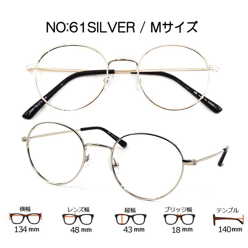 家メガネ 丸メガネ 度付き 度なし 近視 乱視 61シリーズ nare-megane 14