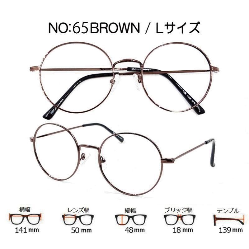 家メガネ 丸メガネ 度付き 度なし 近視 乱視 65シリーズ nare-megane 11