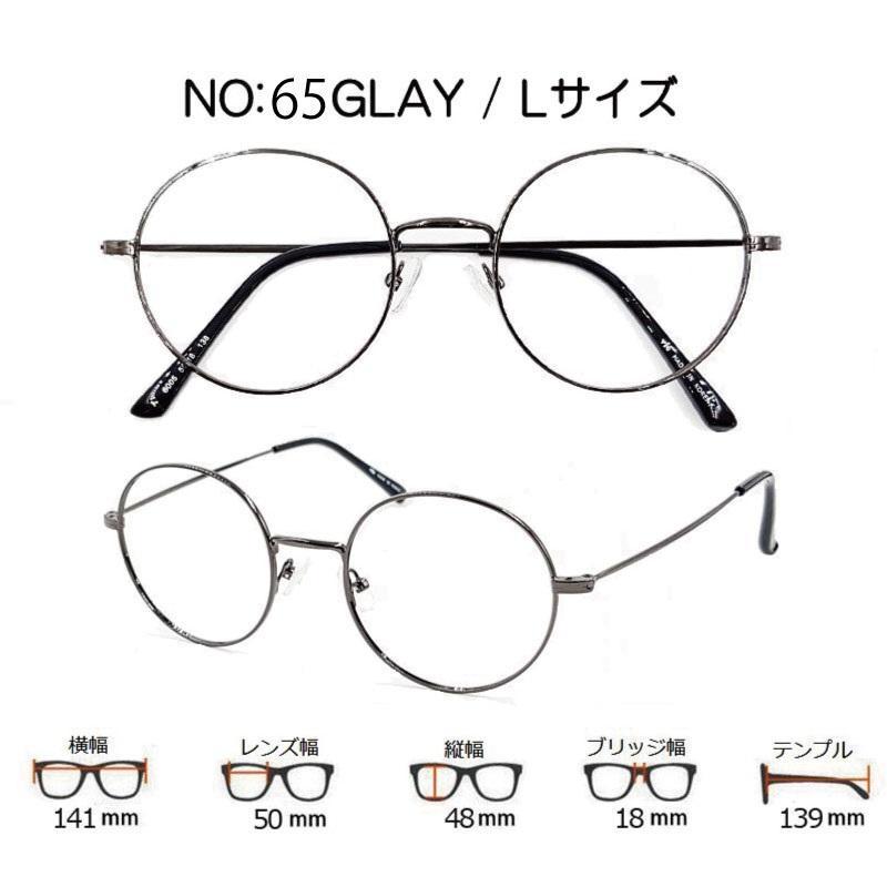 家メガネ 丸メガネ 度付き 度なし 近視 乱視 65シリーズ nare-megane 12
