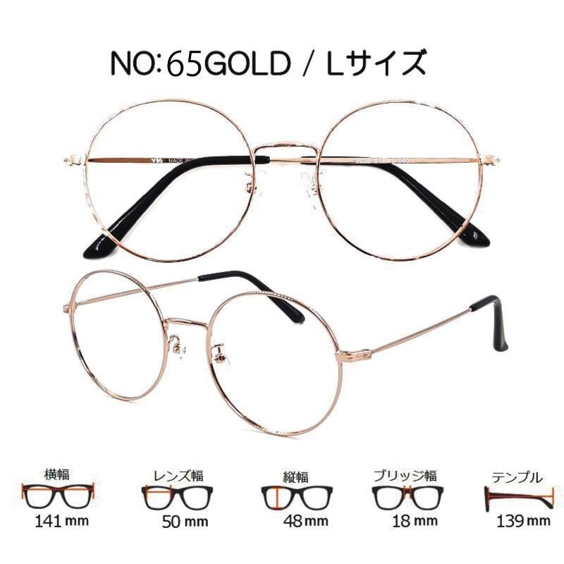家メガネ 丸メガネ 度付き 度なし 近視 乱視 65シリーズ nare-megane 13