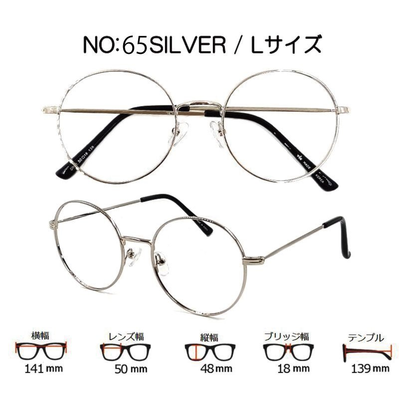 家メガネ 丸メガネ 度付き 度なし 近視 乱視 65シリーズ nare-megane 14