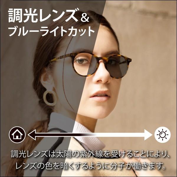 PCメガネ(ブルーライトカット) サングラス(調光レンズ)  両方対応|nare-megane|02
