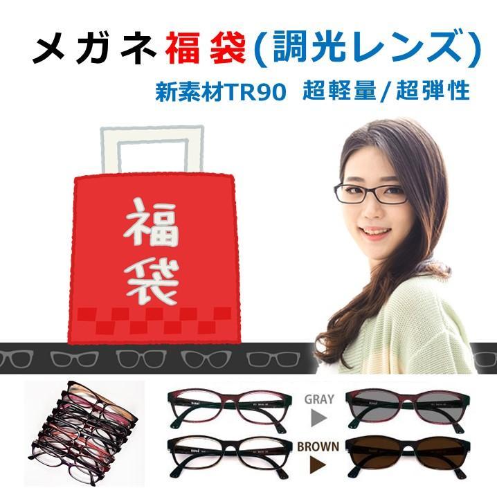 度付きメガネ 調光 福袋 nare-megane