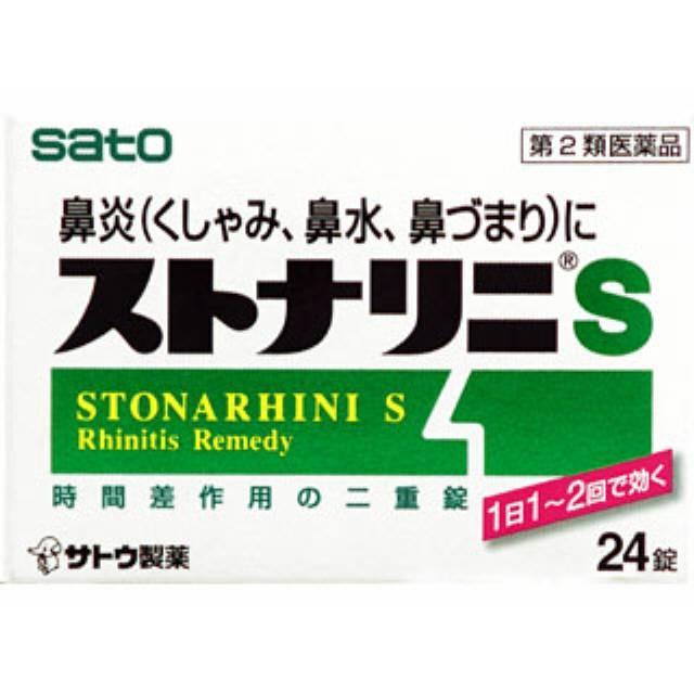国際ブランド 限定品 第二類医薬品 ストナリニS 24錠