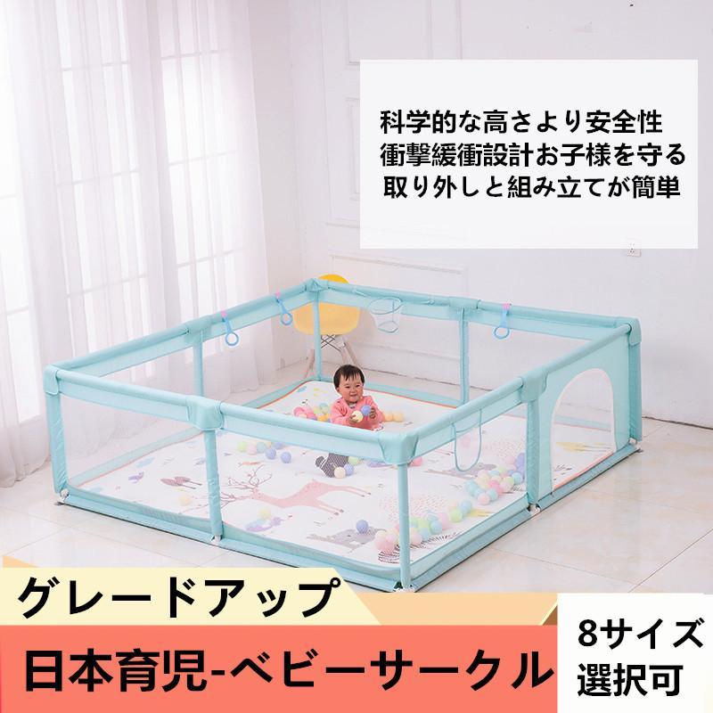 グレードUp 流行 オリジナル ベビーサークル 大型 洗える 日本育児 滑り止めベース付き 室内外対応 通気性メッシュ 子供誕生日プレゼント 安全プレイヤード 耐久性