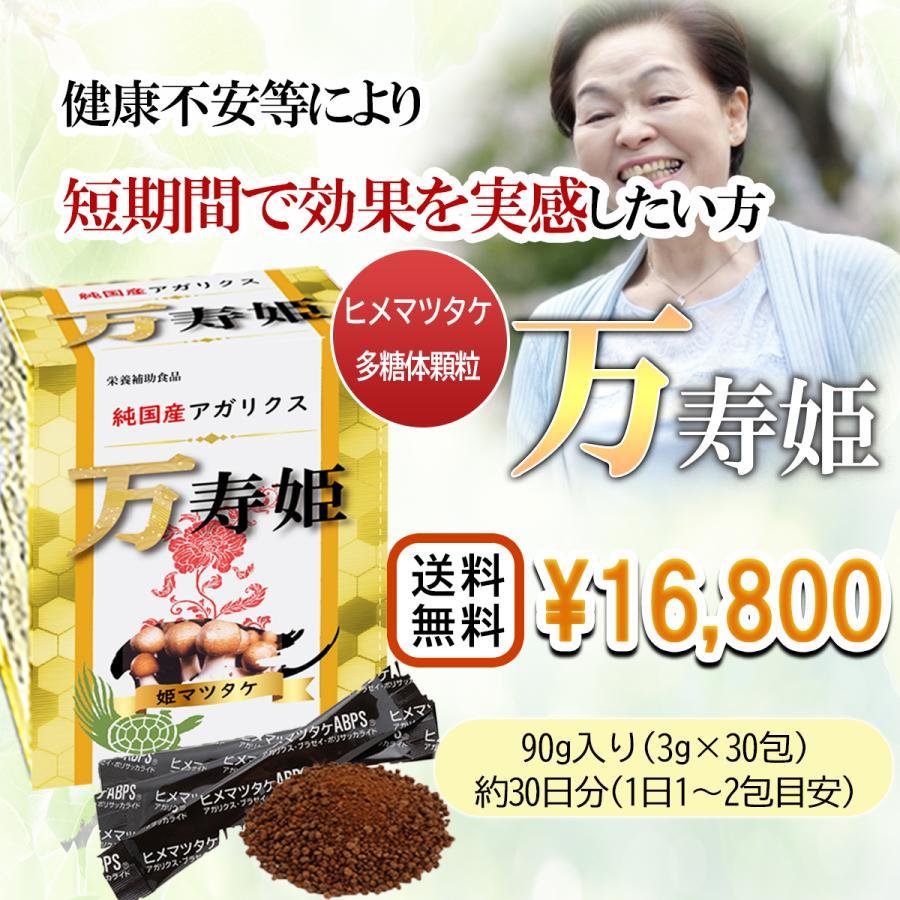 ヒメマツタケ アガリクス 多糖体 顆粒 万寿姫 3g×30包 サプリメント 健康元気|narugen