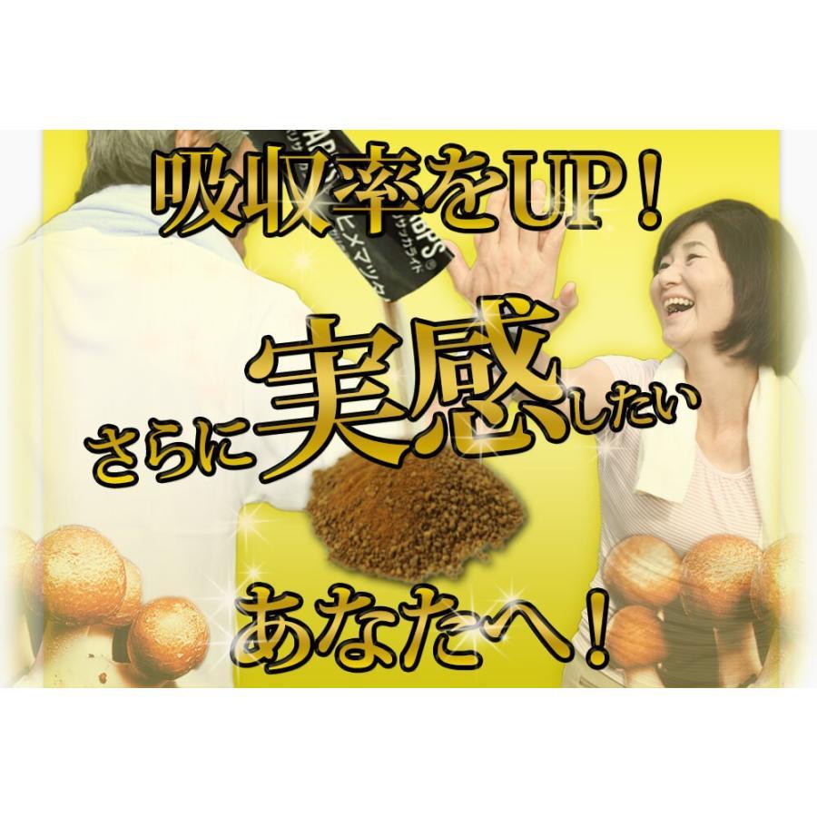 ヒメマツタケ アガリクス 多糖体 顆粒 万寿姫 3g×30包 サプリメント 健康元気|narugen|03