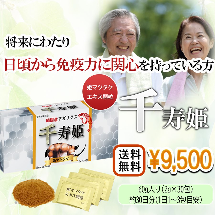 ヒメマツタケ アガリクス エキス 顆粒 千寿姫 2g×30包  サプリメント 健康元気 narugen