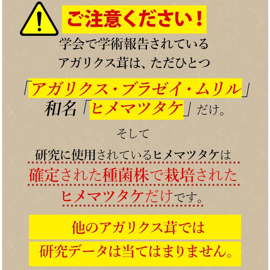 ヒメマツタケ アガリクス エキス 顆粒 千寿姫 2g×30包  サプリメント 健康元気 narugen 05