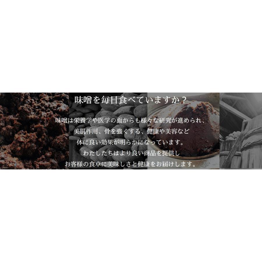 純国産 長期熟成 赤味噌 豆味噌 【 壱年仕込「 福輔 」1kg& 参年仕込「 峰純 」1kg 】 合計2kg 無添加 天然醸造 本場 愛知産 narugen 03