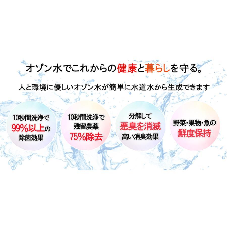 瞬時にオゾン水が生成される 洗浄用 オゾン水生成器 濃度切り替えモデル OH6800-C-XW2-1 残留農薬 除去 除菌効果 鮮度保持 消臭効果 うがい 手洗い narugen 02