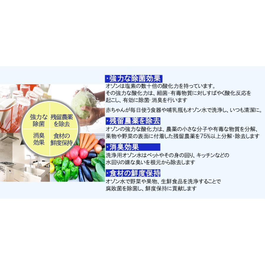 瞬時にオゾン水が生成される 洗浄用 オゾン水生成器 濃度切り替えモデル OH6800-C-XW2-1 残留農薬 除去 除菌効果 鮮度保持 消臭効果 うがい 手洗い narugen 05