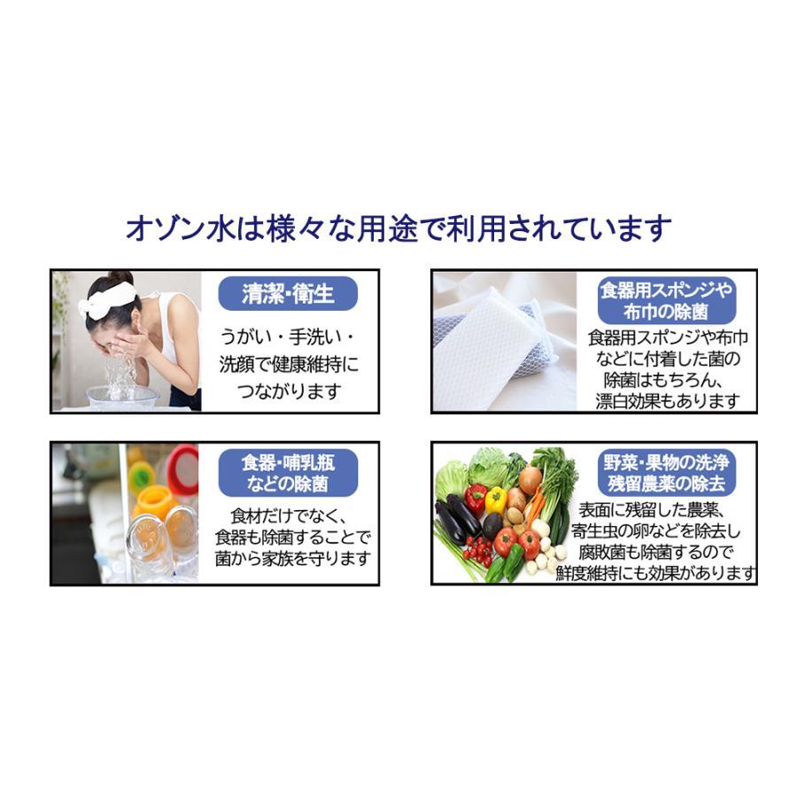 瞬時にオゾン水が生成される 洗浄用 オゾン水生成器 濃度切り替えモデル OH6800-C-XW2-1 残留農薬 除去 除菌効果 鮮度保持 消臭効果 うがい 手洗い narugen 06