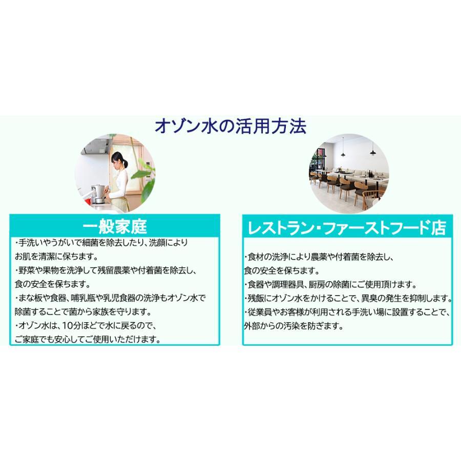 瞬時にオゾン水が生成される 洗浄用 オゾン水生成器 濃度切り替えモデル OH6800-C-XW2-1 残留農薬 除去 除菌効果 鮮度保持 消臭効果 うがい 手洗い narugen 07