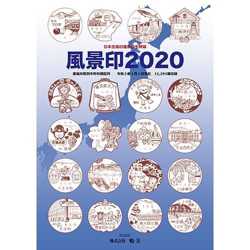 ついに再販開始 風景印2020 新入荷 流行 第9版