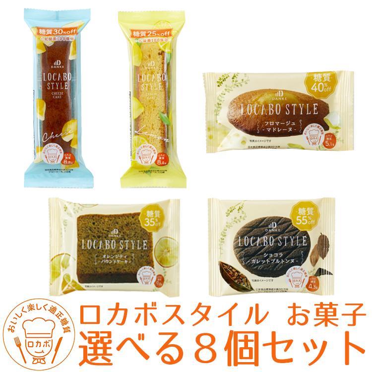 海外輸入 日本産 中島大祥堂 ロカボ 8個入り スタイルお菓子