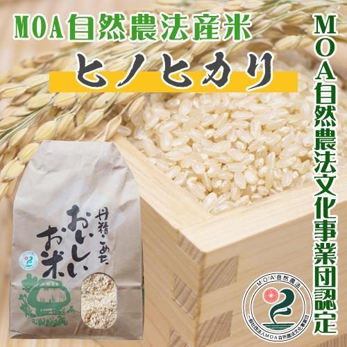 MOA自然農法産米ヒノヒカリ【Cコース:毎月20kg配送(12回)】-玄米-令和2年産(10月収穫)の予約