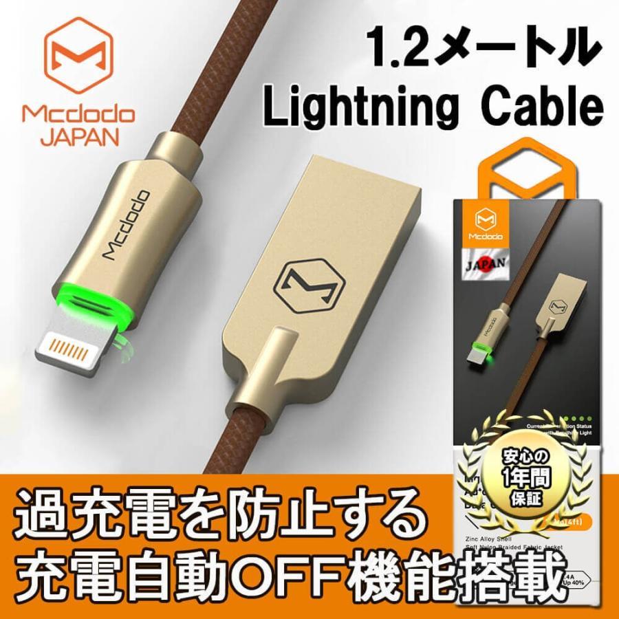 ライトニングケーブル 光る lightning iphone ながら充電防止 充電ケーブル 1.2m Mcdodo日本 一年保障 LED 過充電防止機能|native-fish-dreams