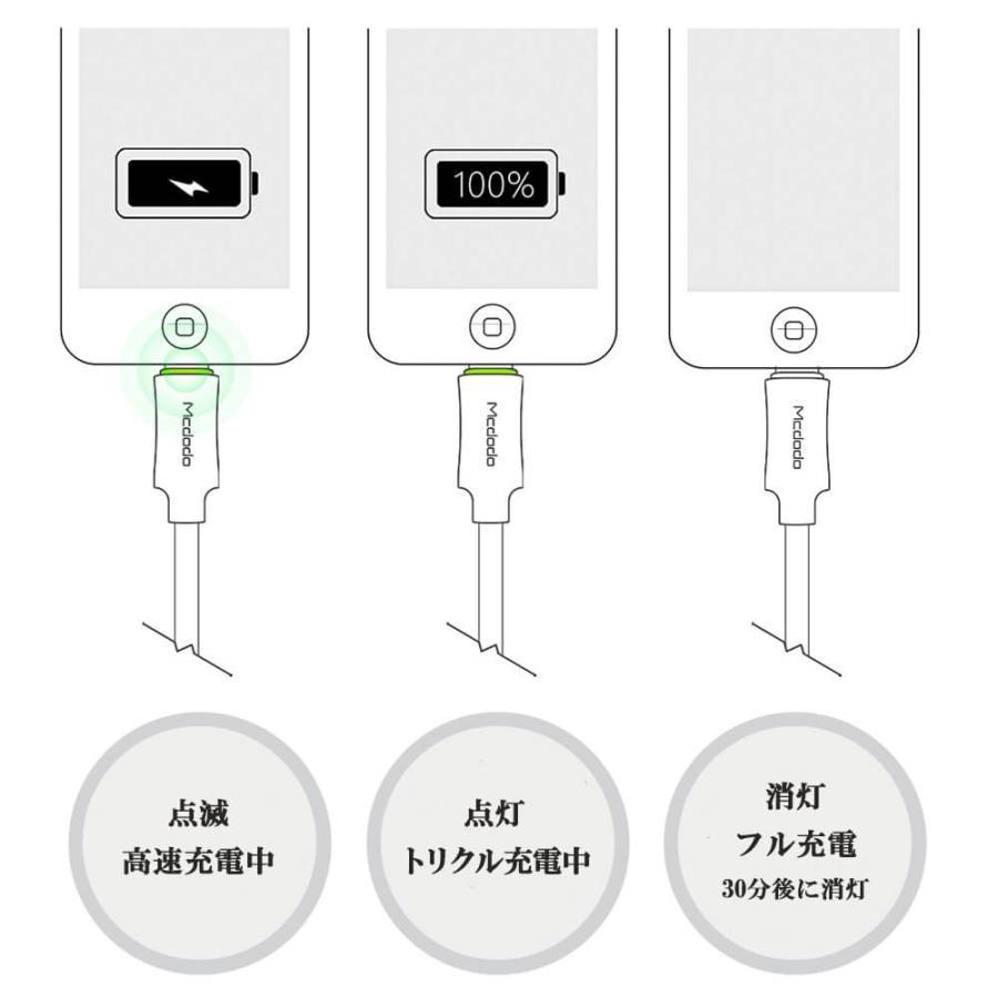 ライトニングケーブル 光る lightning iphone ながら充電防止 充電ケーブル 1.2m Mcdodo日本 一年保障 LED 過充電防止機能|native-fish-dreams|09
