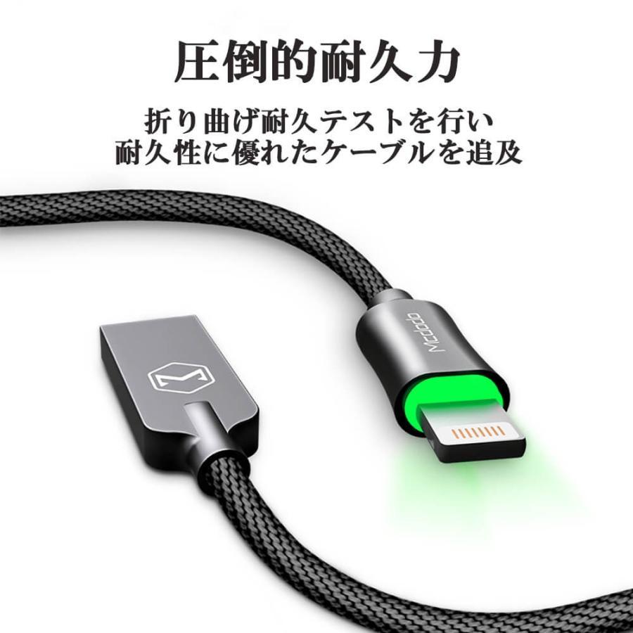 ライトニングケーブル 光る lightning iphone ながら充電防止 充電ケーブル 1.2m Mcdodo日本 一年保障 LED 過充電防止機能|native-fish-dreams|10