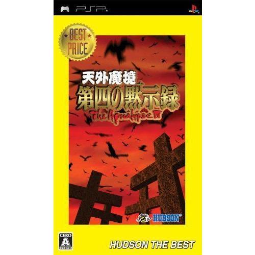 天外魔境 海外限定 第四の黙示録 ハドソン 訳あり商品 ザ - ベスト PSP