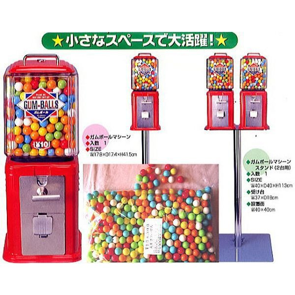 18mm対応 再生品 ガムマシン & ガムボールセット (新スタンド別売) natukashiya-honp