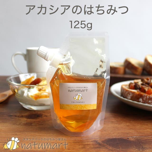 SALE アカシアのはちみつ 125g 100%純粋 ハンガリー産 キャップ付き セール 特集 蜂蜜 メール便A 抗菌作用 賜物 スタンドパック TSG