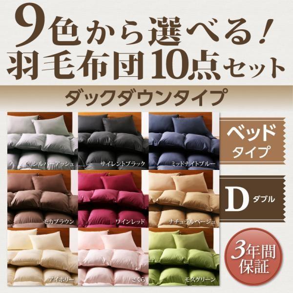 羽毛布団10点セット 9色から選べる 羽毛布団 セット ダブル ベッドタイプ 布団 ふとん 枕 カバー シーツ 羽毛 ダック 10点セット 国際規格 3年保証