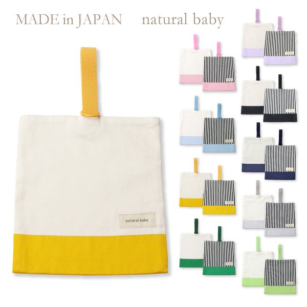 日本製 シューズバッグ 上履き入れ バイカラー 綿100% コットン100% シューズ入れ 子供 小学校 保育園 幼稚園 ナチュラルベビー|natural-baby