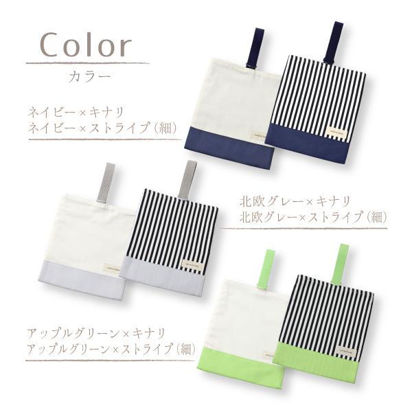 日本製 シューズバッグ 上履き入れ バイカラー 綿100% コットン100% シューズ入れ 子供 小学校 保育園 幼稚園 ナチュラルベビー|natural-baby|06
